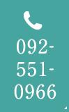 TEL:092-551-0966